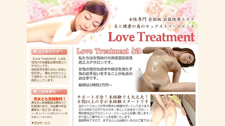 逆援助系『Love Treatment』